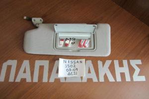 Nissan 350Z 2003-2009 αλεξήλιο δεξιό