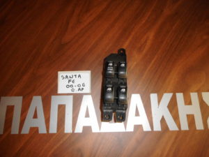 Hyundai Santa Fe 2000-2006 διακόπτης ηλεκτρικών παραθύρων εμπρός αριστερός 4πλός