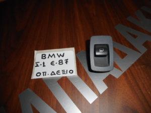 Bmw S1 E87 2004-2011 πίσω δεξιός διακόπτης ηλεκτρικού παραθύρου