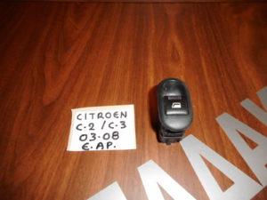 Citroen C2/C3 2002-2009 εμπρός αριστερός διακόπτης ηλεκτρικού παραθύρου μονός