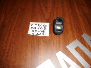 Citroen C2/C3 2002-2009 εμπρός δεξιός διακόπτης ηλεκτρικού παραθύρου
