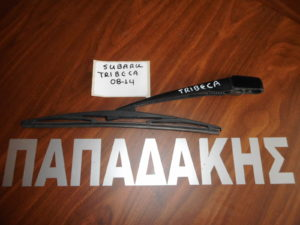 Subaru Tribeca 2008-2014 μπράτσο πίσω καθαριστήρα