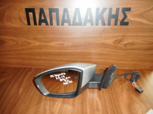 Skoda Octavia 6 2013-2019 ηλεκτρικά ανακλινόμενος καθρέπτης αριστερός ασημί 9 καλώδια φως ασφαλείας