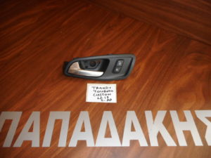 Ford Transit Tourneo Custom 2013-2020 χερούλι πόρτας εσωτερικό εμπρός αριστερό
