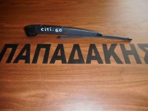 Skoda Citigo 2012-2019 μπράτσο οπίσθιου καθαριστήρα