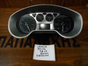 Lancia Delta 2008-2017 Diesel καντράν κωδικός: 51835100
