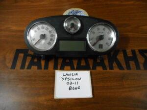 Lancia Ypsilon 2003-2011 Βενζίνα καντράν άνευ κωδικού