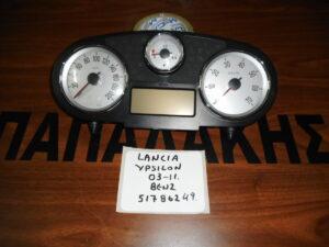 Lancia Ypsilon 2003-2011 Βενζίνα καντράν κωδικός: 51786249