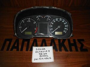Skoda Octavia 4 1998-2004 Diesel καντράν κωδικός: 1U1 919 034 G